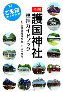 hankouki_cover_0529