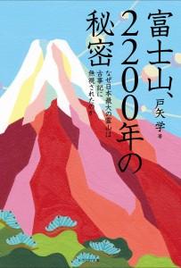 富士山_帯なし-150
